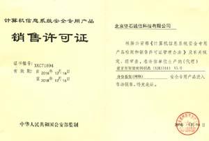 二代蓝牙USBKey公安部销售许可证
