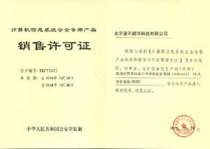 动态口令系统公安部销售许可证