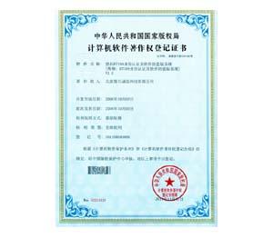 计算机软件著作权(身份认证及防盗版)