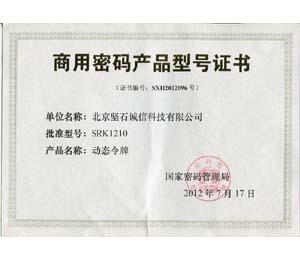 商用密码产品型号证书(动态令牌)