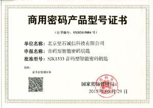 商用密码产品型号证书(二代音频USBKey)